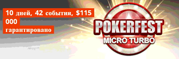 Party Poker Fest