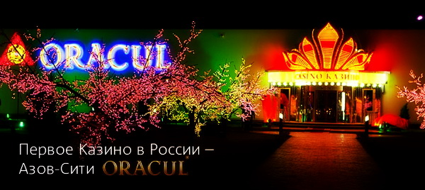 Азов Сити Оракул