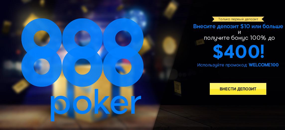 Бонус 100% от суммы первого депозита для новичков рума 888poker.