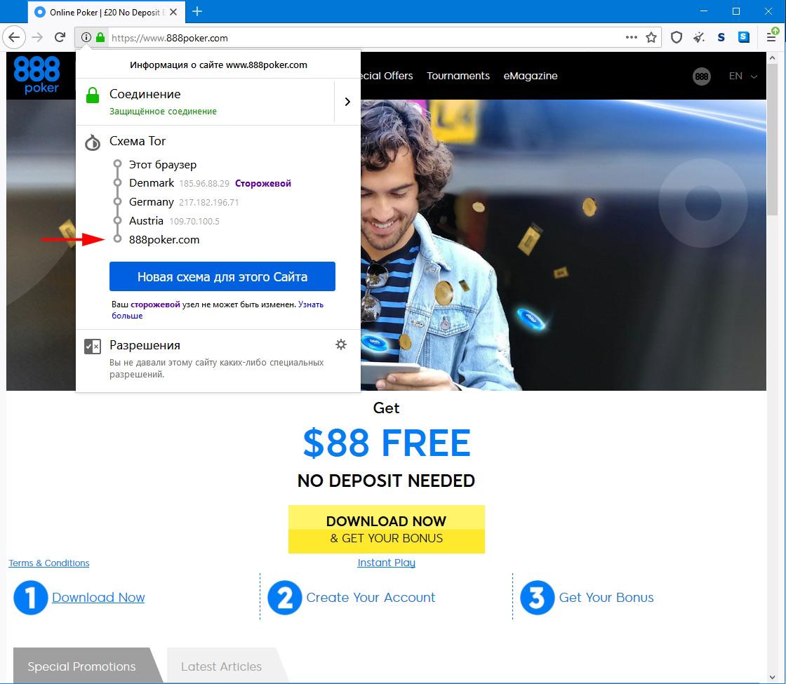 Вход на сайт рума 888poker через браузер Тор.
