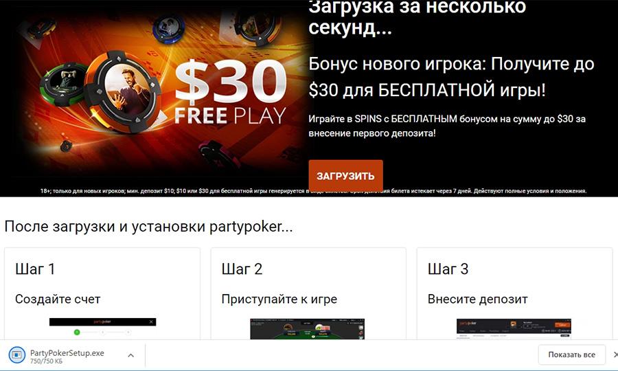 Автоматическое скачивание игрового клиента с официального сайта Partypoker.