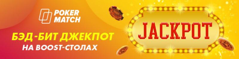 Bad Beat Jackpot в руме PokerMatch.