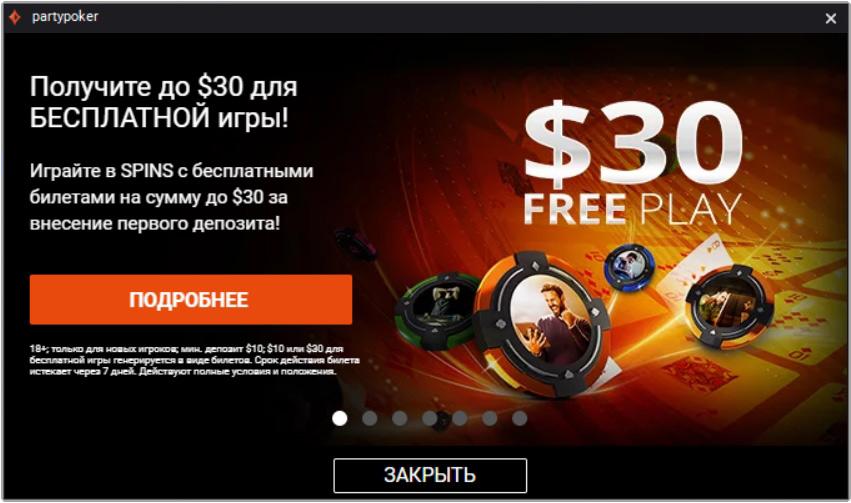 бесплатные 30 долларов бонуса на игру при за первый депозит на Partypoker.