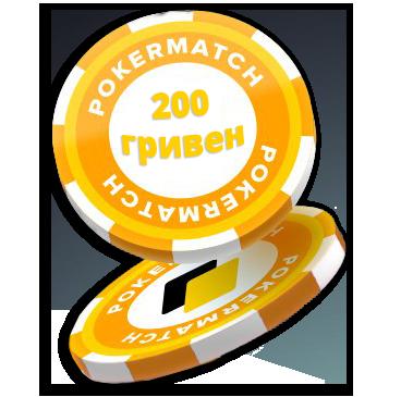 Бездепозитный бонус 200 гривен для зарегистрированных игроков PokerMatch.