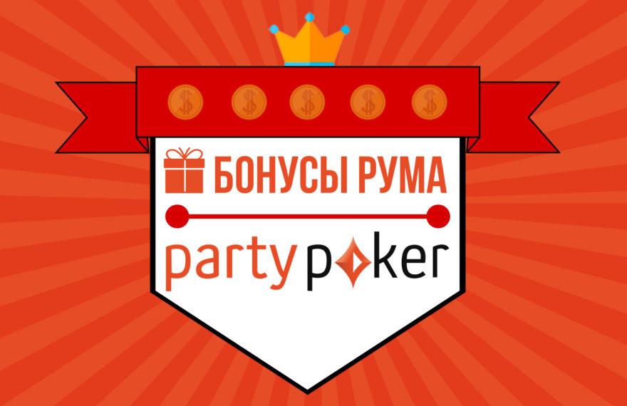 Бонусы покерного рума Partypoker.