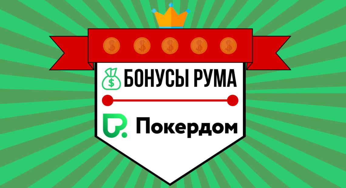 Бонусы российского покерного рума Покердом.