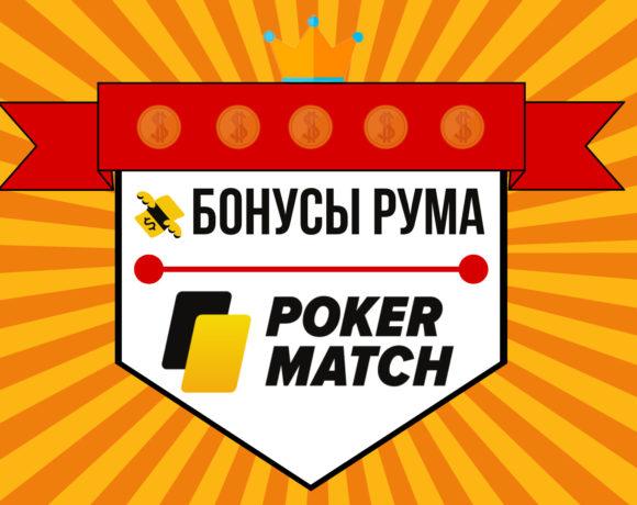 Бонусы покерного рума Украины - PokerMatch.