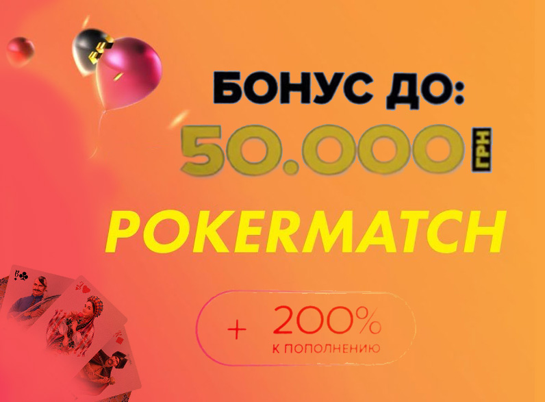 Бонус 200% от суммы первого депозита в руме PokerMatch.