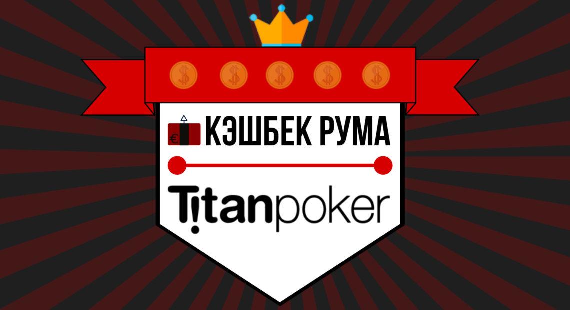 Кэшбек от покерного рума Titan Poker.