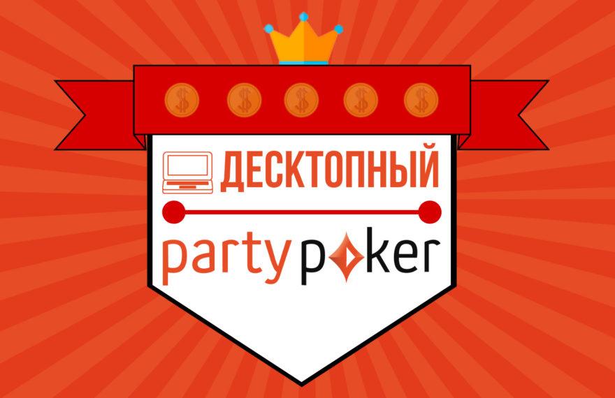 Клиент для компьютера от покерного рума Partypoker.