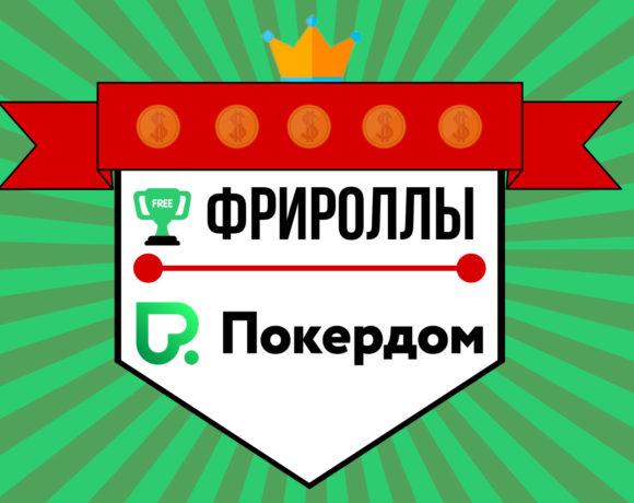 Фрироллы или бесплатные турниры в российском покерном руме Покердом.