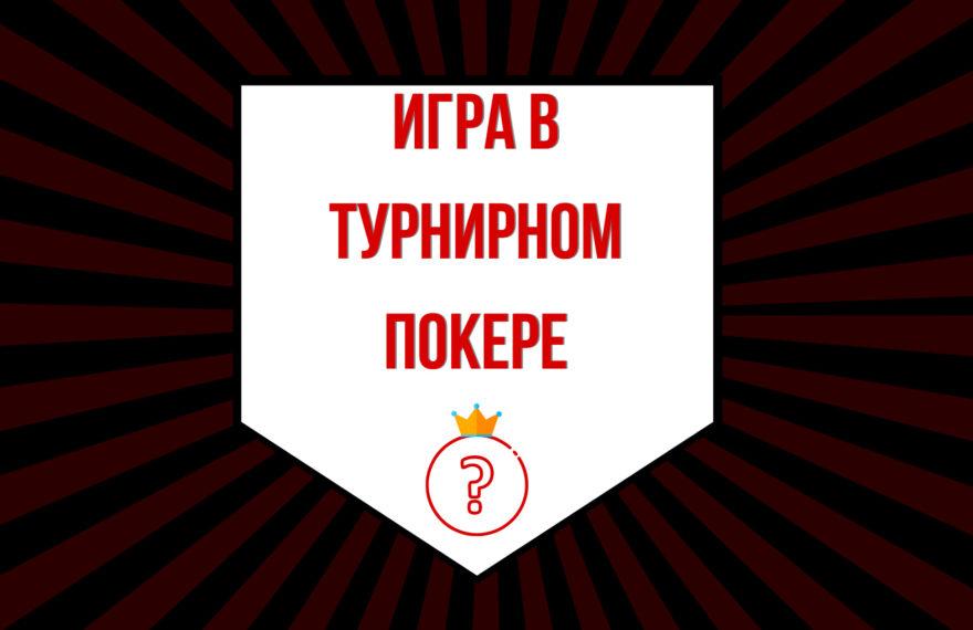 Регистрация, участие и распределение призового фонда в турнирном покере.