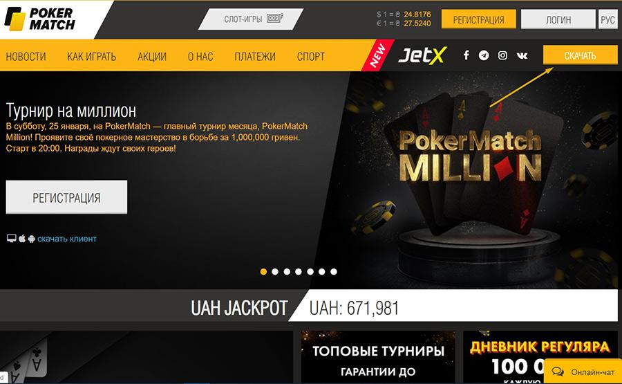 """Кнока """"Скачать"""" покерный клиент для компьютера от рума PokerMatch."""