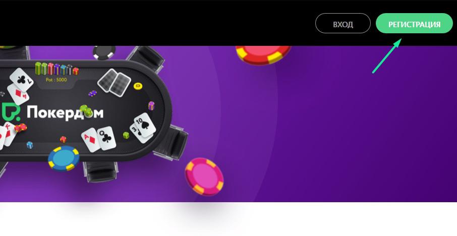 Кнопка регистрации на официальном сайте Покердом.