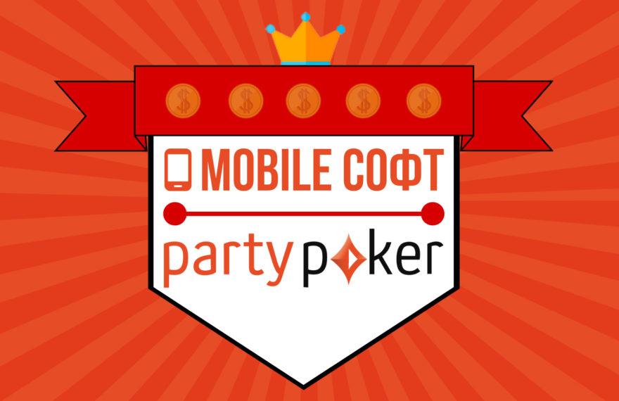 Мобильный клиент покерного рума Partypoker.