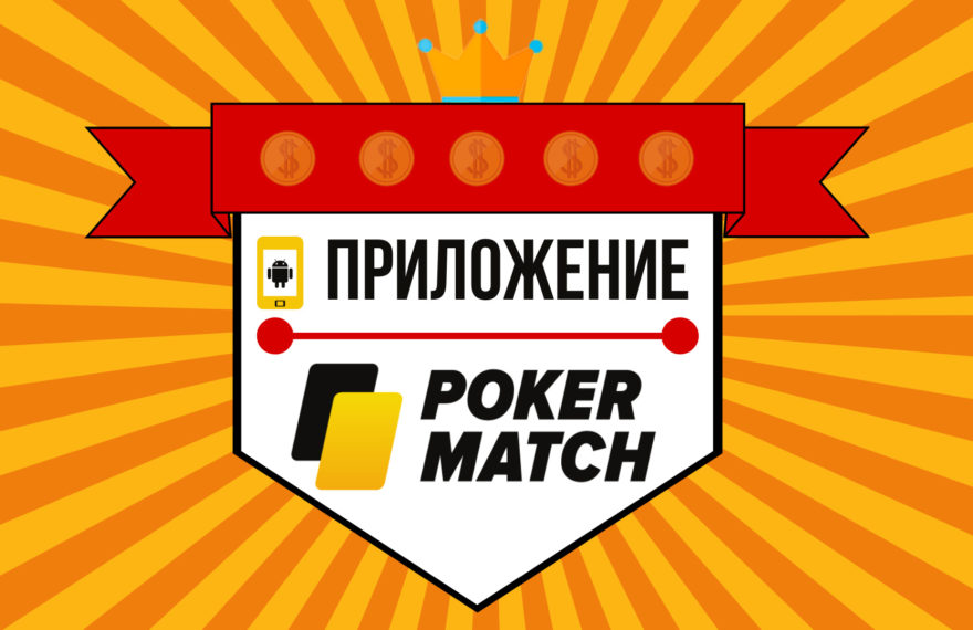 Мобильное приложение украинского покерного рума PokerMatch.