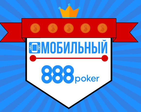 Мобильное приложение покерного рума 888poker.