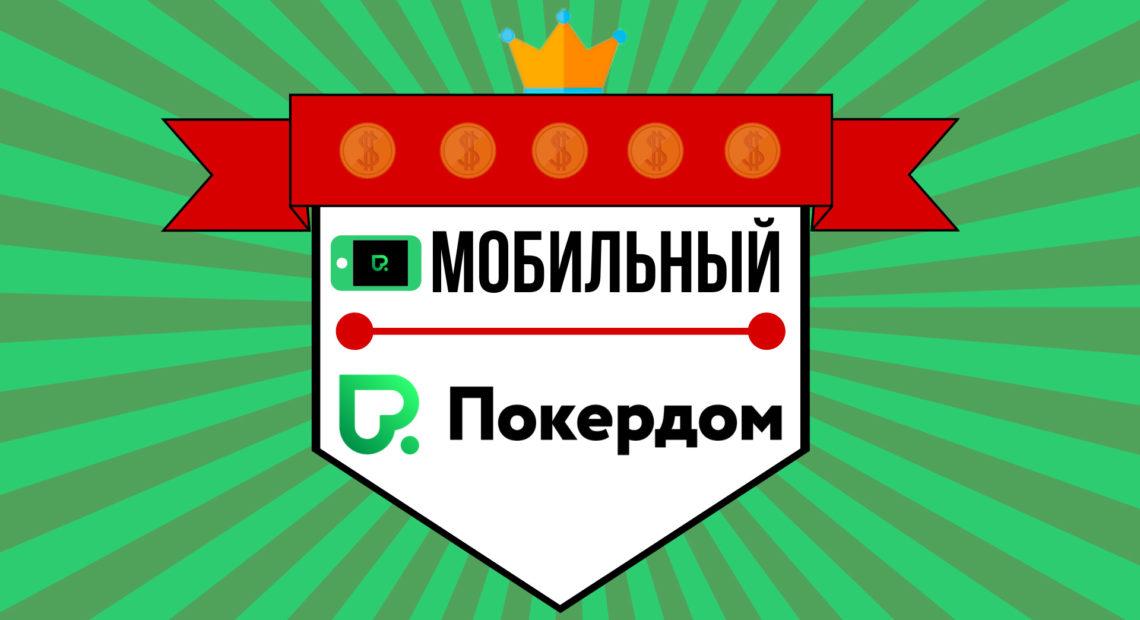 Приложение для мобильных телефонов от российского покерного рума Покердом.
