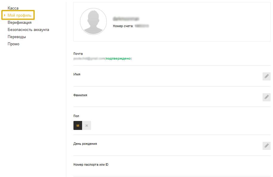 Мой профиль в личном кабинете рума PokerMatch.