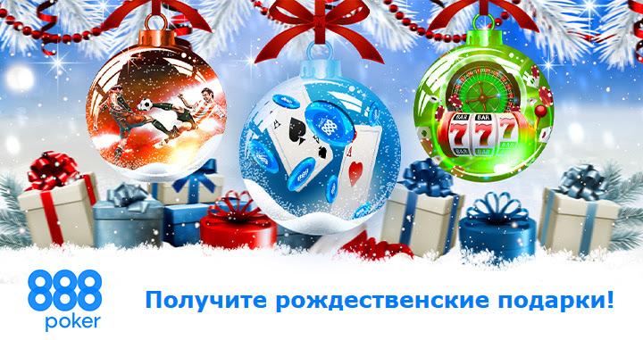 Непостоянные акции (Рождественские) в руме 888poker.