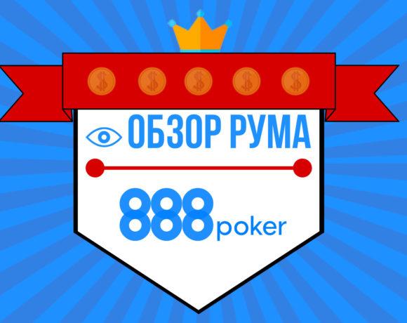 Обзор покерного рума 888poker.