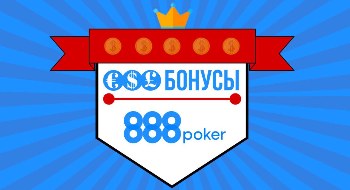 Бонусы и акции покерного рума 888poker.