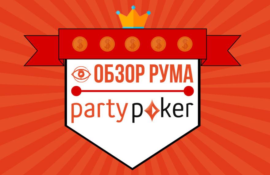 Обзор покерного рума Partypoker.