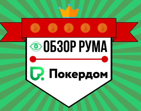 Обзор российского покерного рума Покердом.