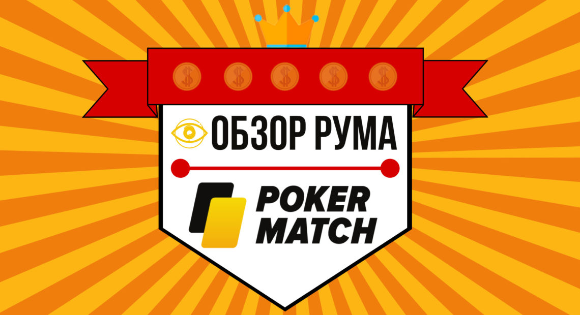 Обзор украинского покерного рума PokerMatch.