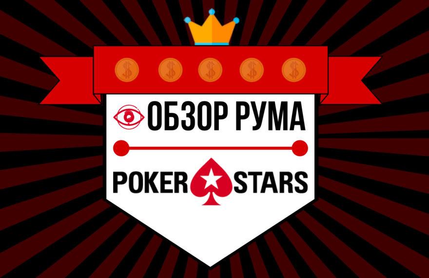 Обзор покерного рума PokerStars.