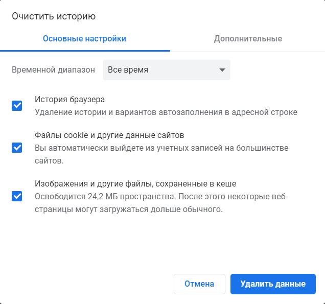 Очистка файлов кукис в браузере Гугл Хром.