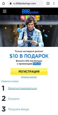 Официальный сайт рума 888poker с телефона.