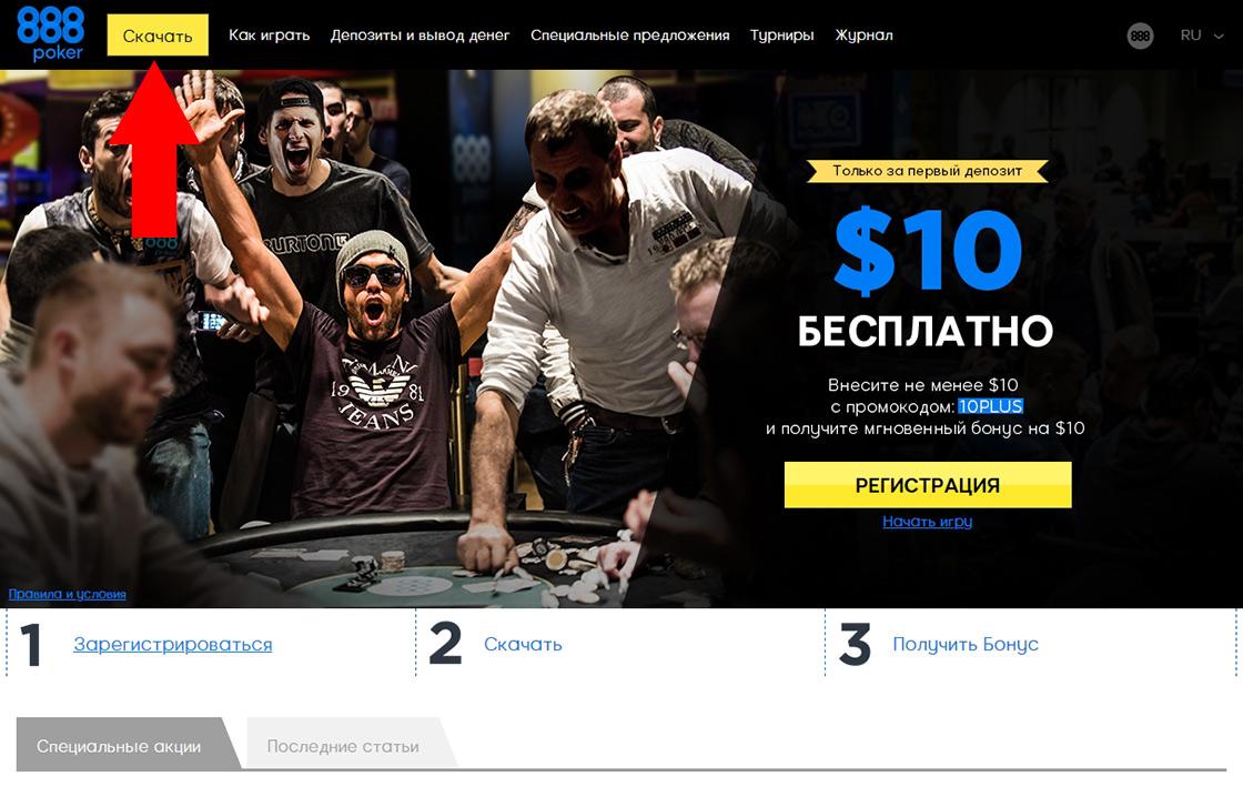 Официальный сайт рума 888poker и скачивание десктопной версии клиента с него.