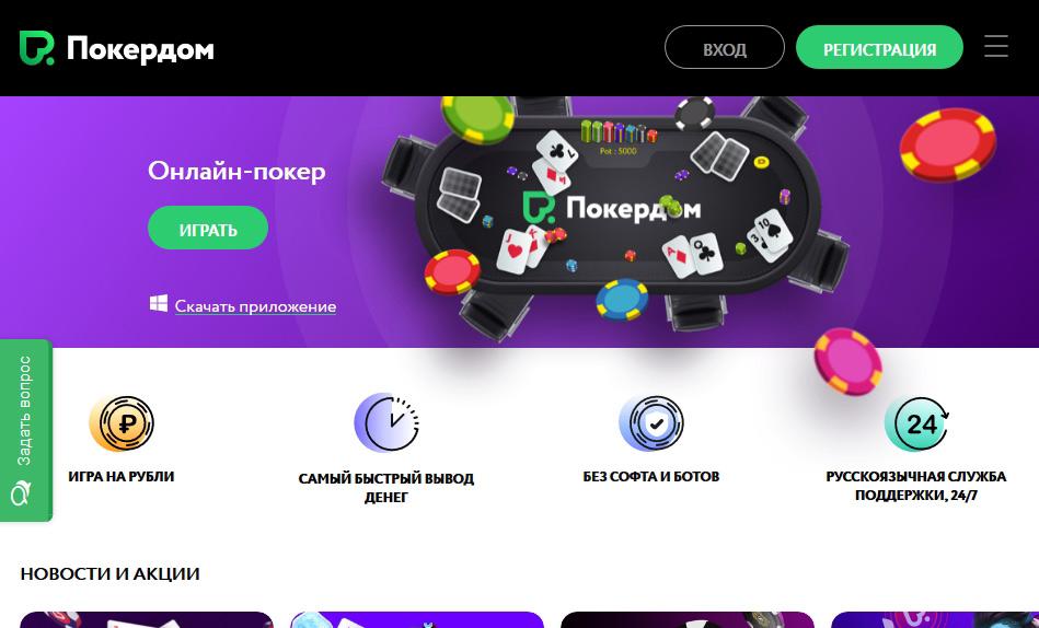 Официальный сайт Покердом.