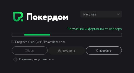 Открытие установчного файла ПК-клиента Покердом.
