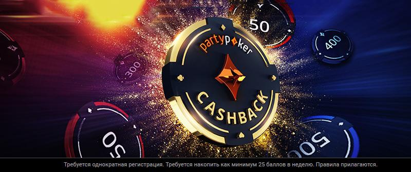 VIP-система возврата комиссии игрокам рума Partypoker.