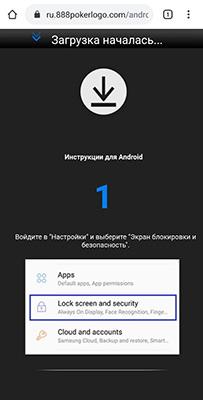 Перенаправление на автоматическое скачивание покерного приложения рума 888poker с телефона.