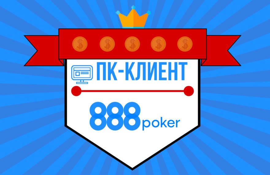 Клиент для компьютера покерного рума 888poker.