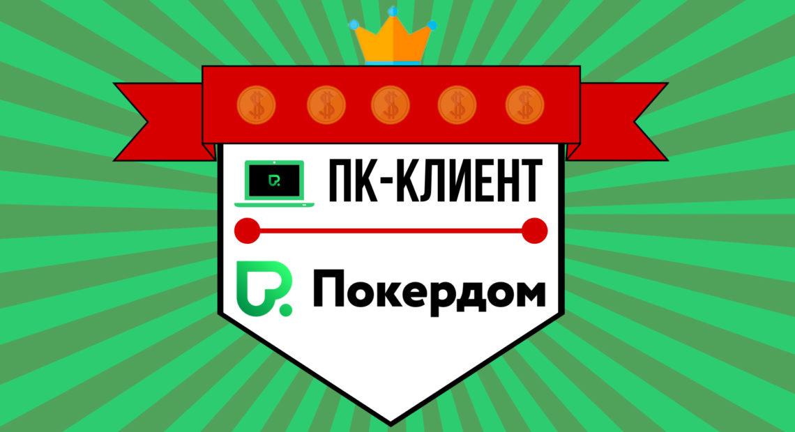 ПК-клиент российского покерного рума Покердом.