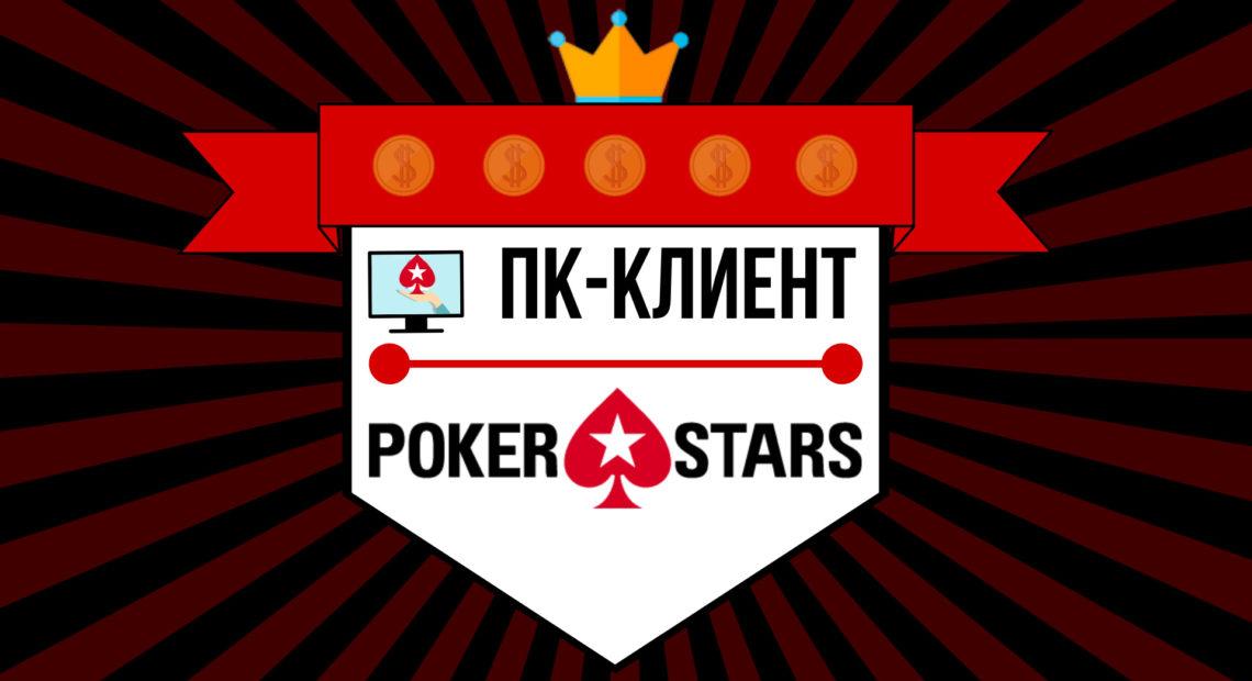 Клиент для компьютеров покерного рума PokerStars.