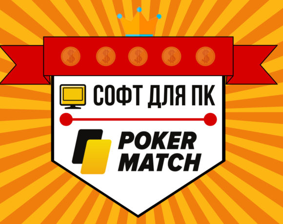 Игровой софт для компьютера от покерного рума Украины - PokerMatch.