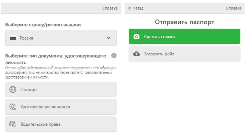 Верификация личности игрока в руме Partypoker.