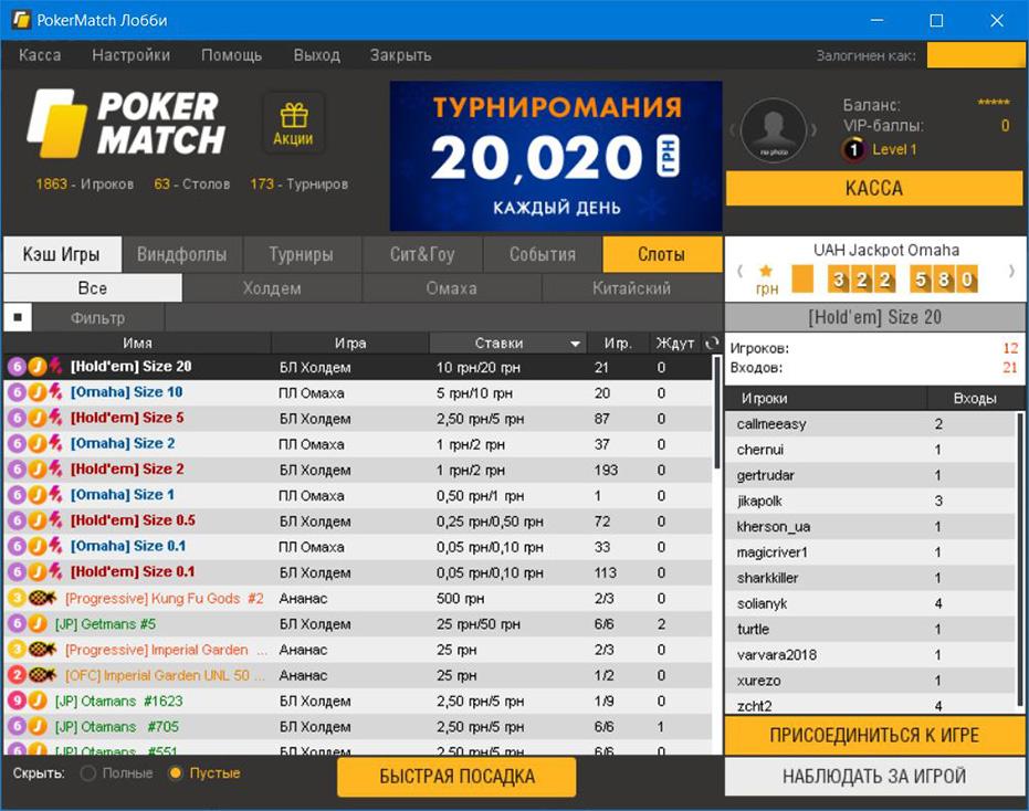 Лобби ПК-клиента PokerMatch.