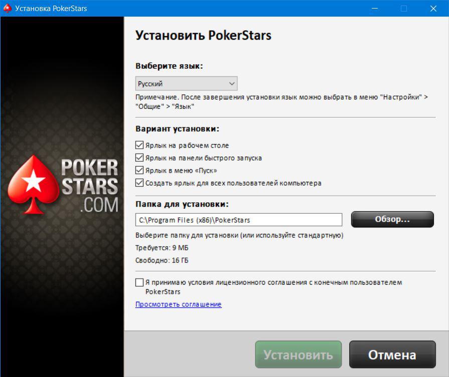 Установка десктопного клиента рума PokerStars.