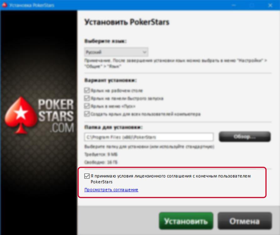 Принятие условий при установке клиента для ПК рума PokerStars.