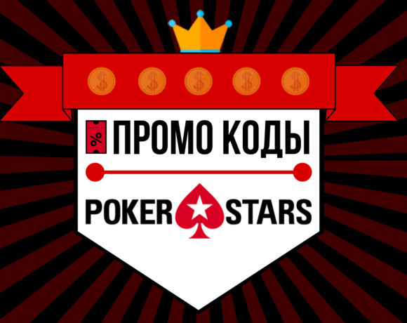 Промо коды покерного рума PokerStars Сочи.