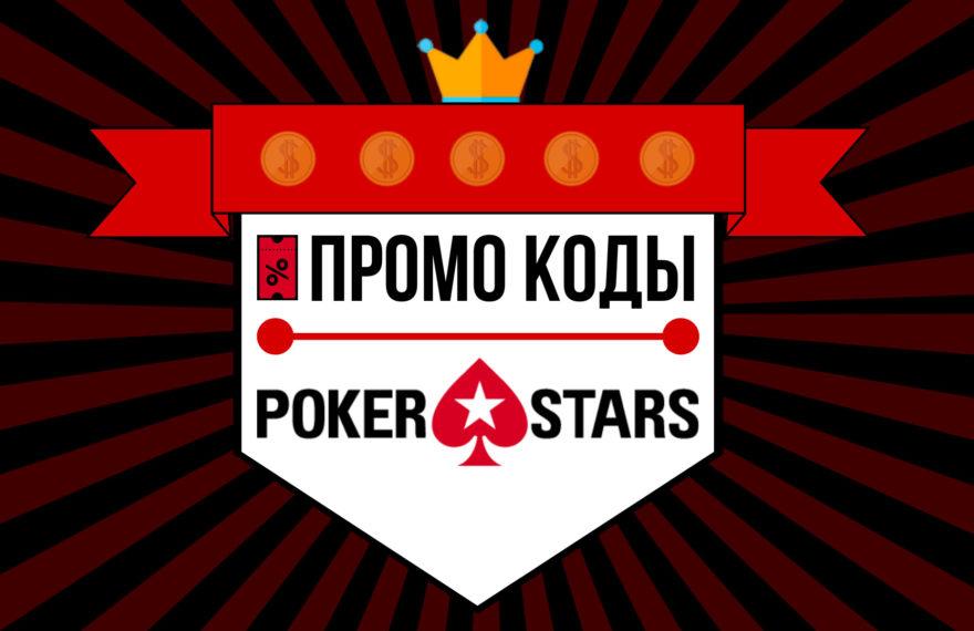 Промо коды покерного рума PokerStars Сочи.