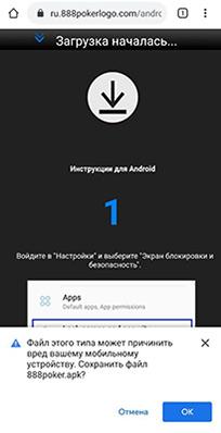 Разрешение на скачивание приложения рума 888poker на мобильный телефон.